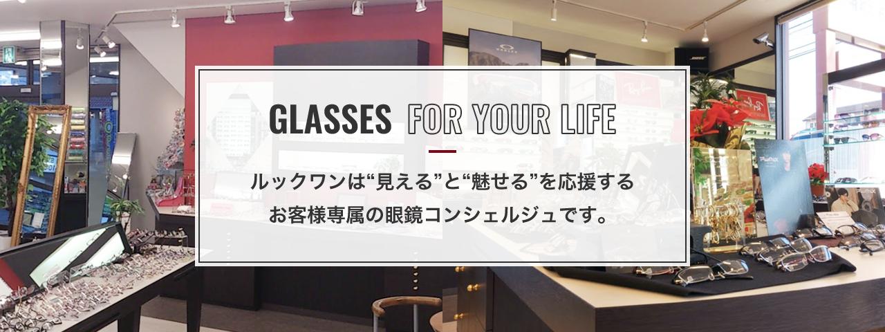 """誰にだって""""よく魅える""""メガネがある"""
