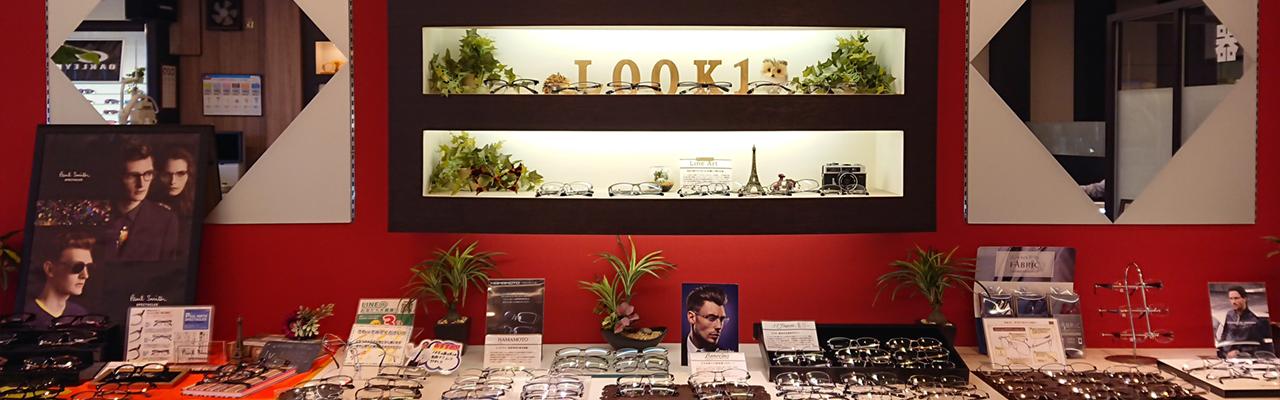"""GLASSES FOR YOUR LIFE ルックワンは""""見える""""と""""魅せる""""を応援するお客様専属の眼鏡コンシェルジュです。"""