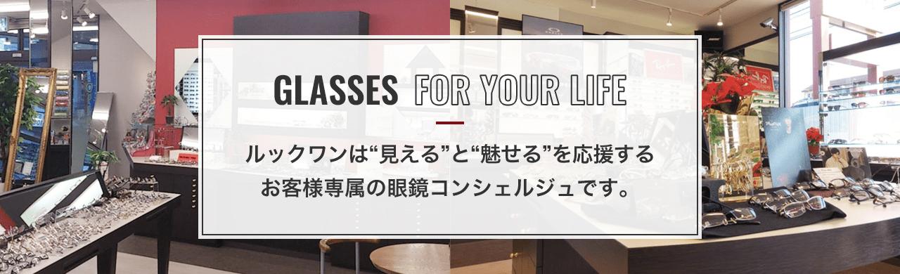 """GLASSES FOR YOUR LIFE ルックワンは""""見える""""と""""魅せる""""を応援するお客様専属の眼鏡コンセルジュです。"""