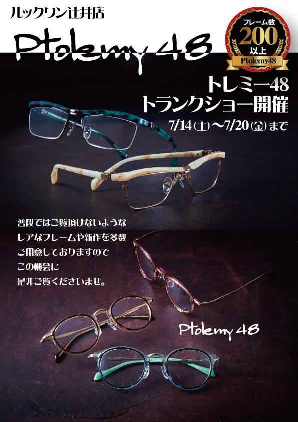 【辻井店】Ptolemy48トランクショー開催します!!
