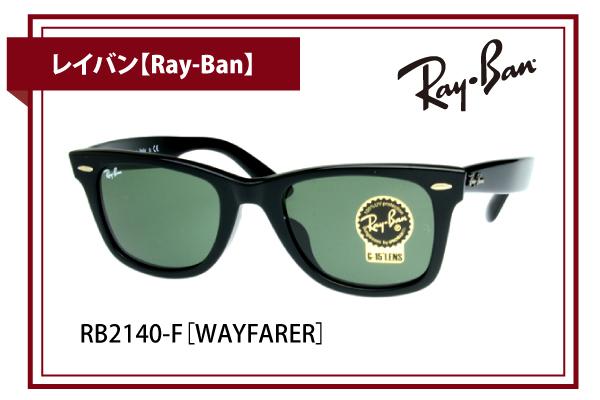 レイバン【Ray-Ban】RB2140-F[WAYFARER]