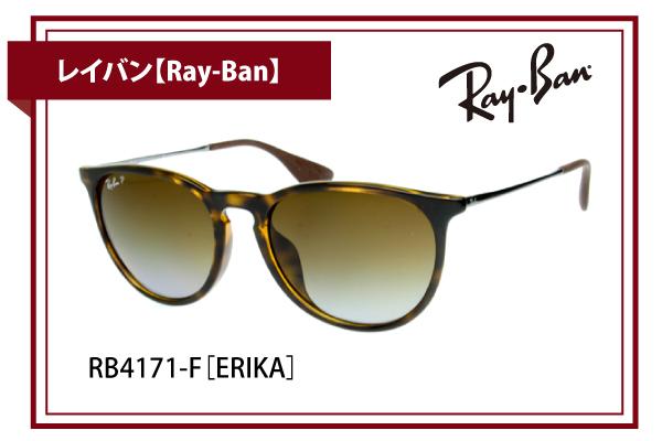 レイバン【Ray-Ban】RB4171-F[ERIKA]