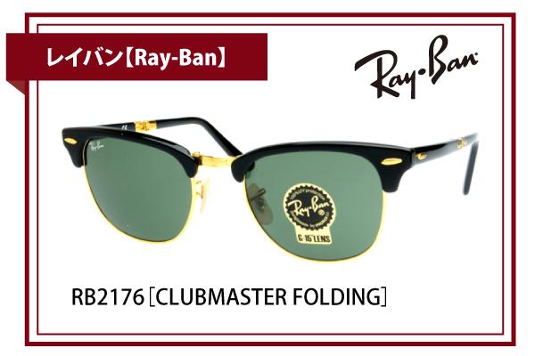 レイバン【Ray-Ban】RB2176[CLUBMASTER FOLDING]