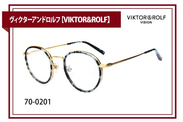 ヴィクターアンドロルフ【VIKTOR&ROLF】70-0201