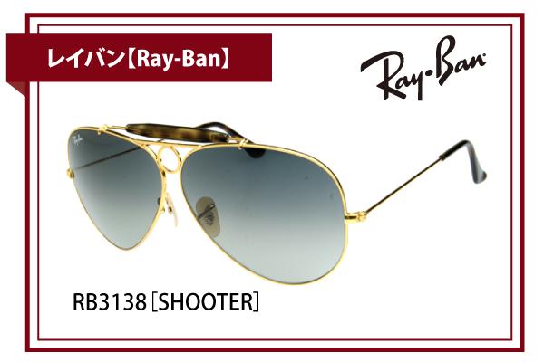 レイバン【Ray-Ban】RB3138[SHOOTER]