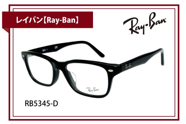 レイバン【Ray-Ban】RB5345-D