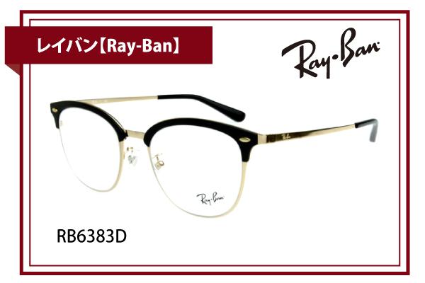レイバン【Ray-Ban】RB6383D