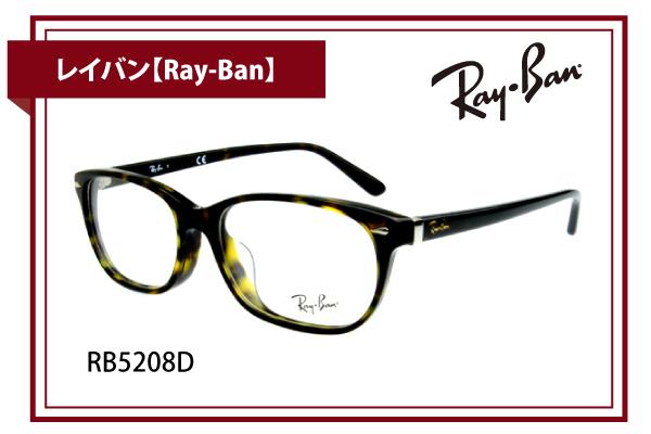レイバン【Ray-Ban】RB5208D