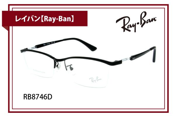 レイバン【Ray-Ban】RB8746D