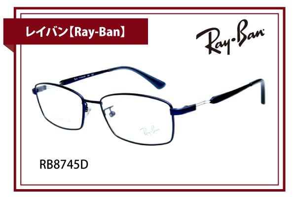 レイバン【Ray-Ban】RB8745D