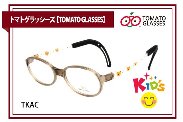 トマトグラッシーズ【TOMATO GLASSES】TKAC