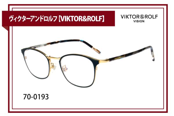 ヴィクターアンドロルフ【VIKTOR&ROLF】70-0193