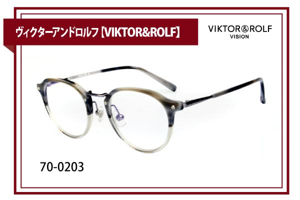 ヴィクターアンドロルフ【VIKTOR&ROLF】70-0203