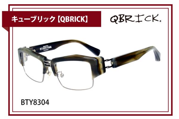 キューブリック【QBRICK】BTY8304