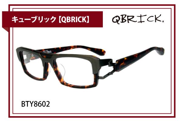 キューブリック【QBRICK】BTY8602