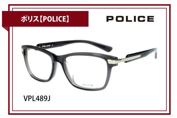 ポリス【POLICE】VPL489J