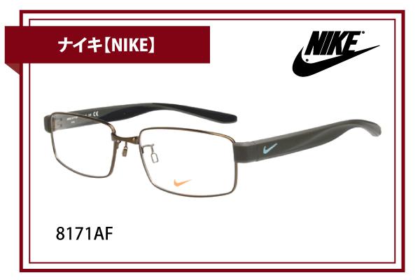 ナイキ【NIKE】8171AF