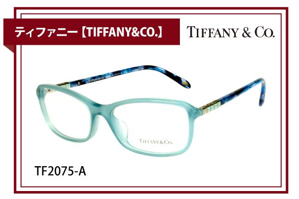 ティファニー【TIFFANY&CO.】TF2075-A