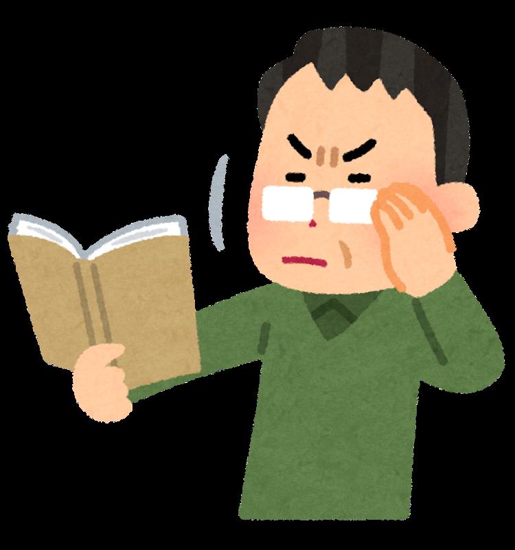 老眼対策 【ルックワン辻井店】