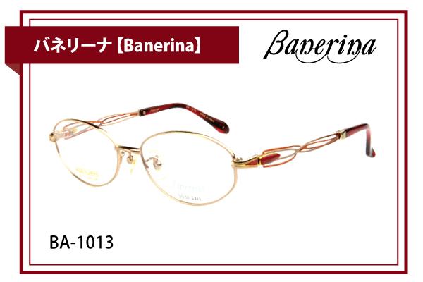 バネリーナ【Banerina】BA-1013