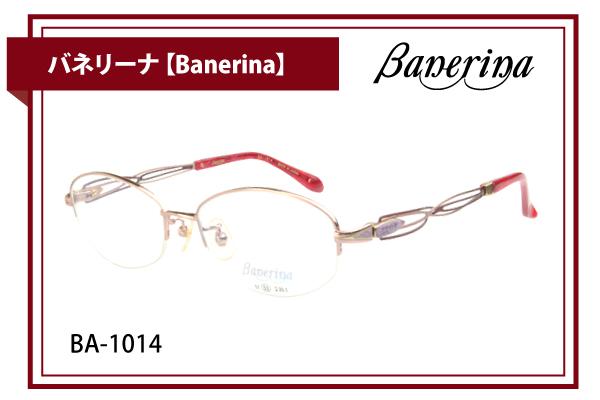 バネリーナ【Banerina】BA-1014