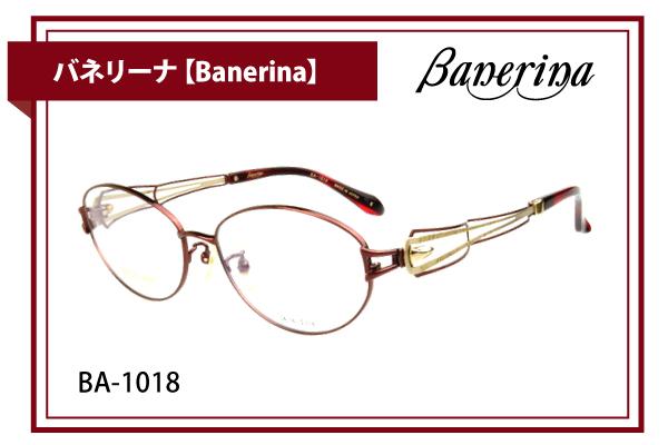 バネリーナ【Banerina】BA-1018