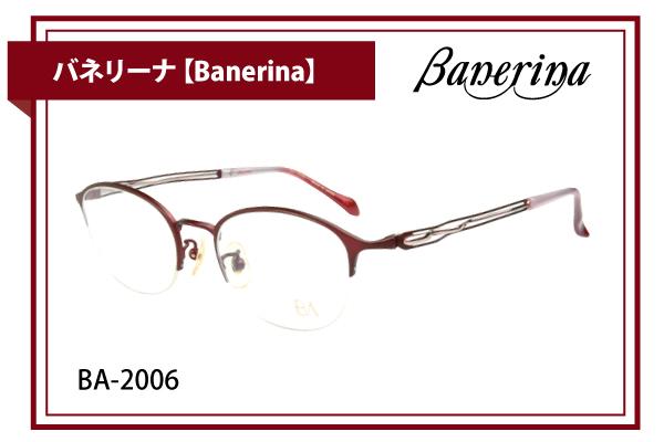 バネリーナ【Banerina】BA-2006