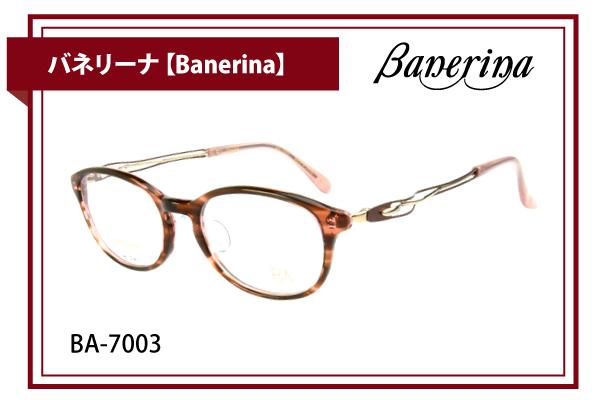 バネリーナ【Banerina】BA-7003