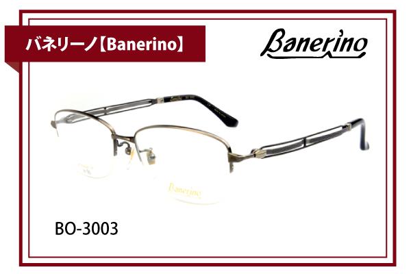 バネリーノ【Banerino】BO-3003