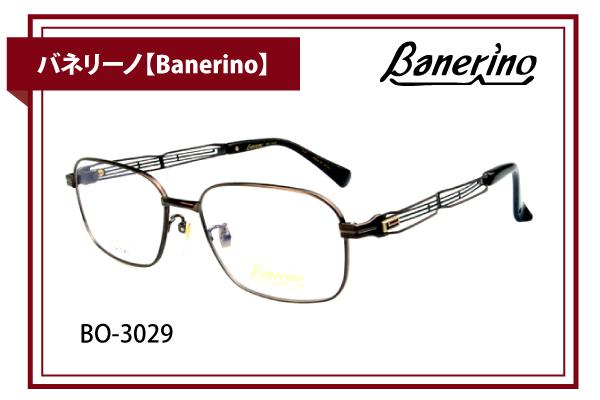 バネリーノ【Banerino】BO-3029