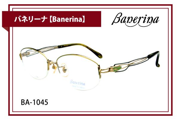 バネリーナ【Banerina】BA-1045