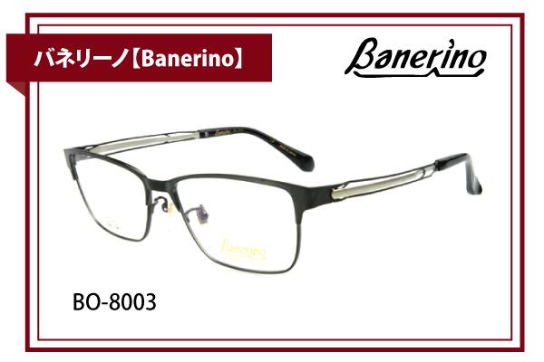 バネリーノ【Banerino】BO-8003