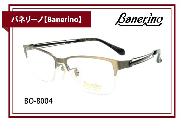 バネリーノ【Banerino】BO-8004