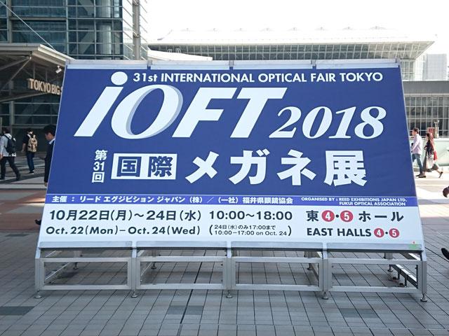 iOFT2018 国際メガネ展