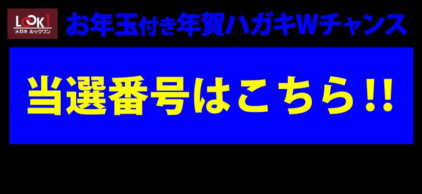 2019お年玉付き年賀ハガキWチャンス当選番号!!