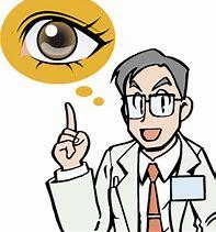 健康な目を維持しましょう!