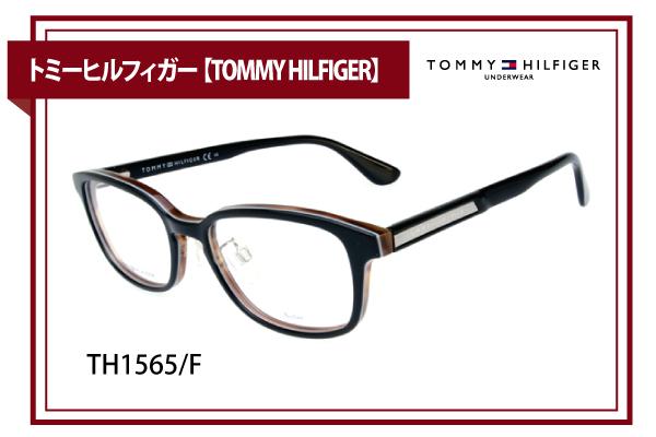 トミーヒルフィガー【TOMMY HILFIGER】TH1565/F