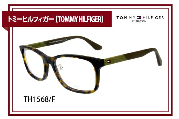 トミーヒルフィガー【TOMMY HILFIGER】TH1568/F