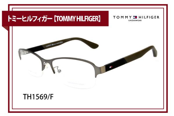 トミーヒルフィガー【TOMMY HILFIGER】TH1569/F