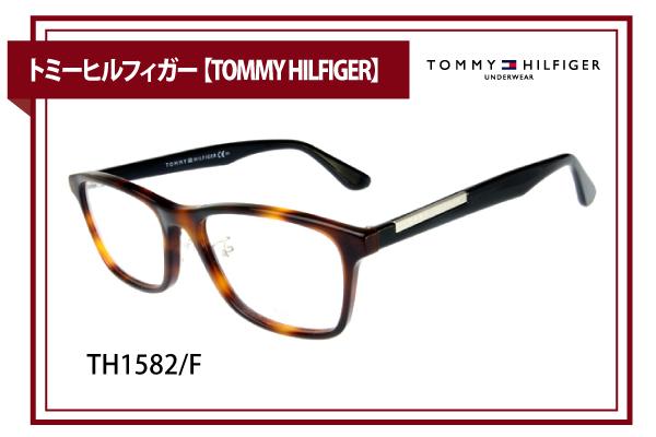 トミーヒルフィガー【TOMMY HILFIGER】TH1582/F