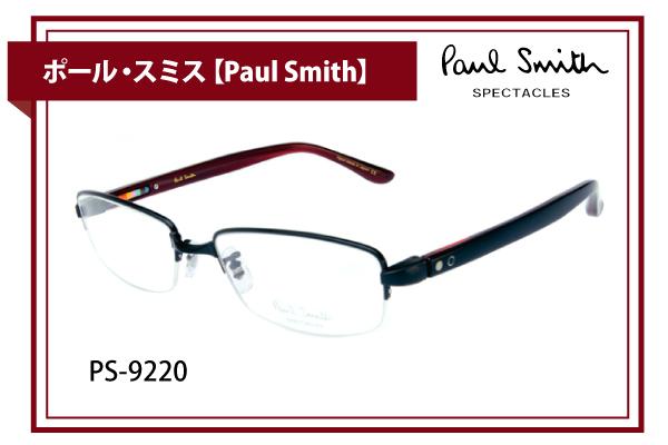 ポール・スミス【Paul Smith】PS-9220