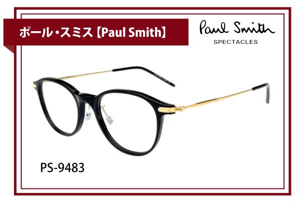 ポール・スミス【Paul Smith】PS-9483