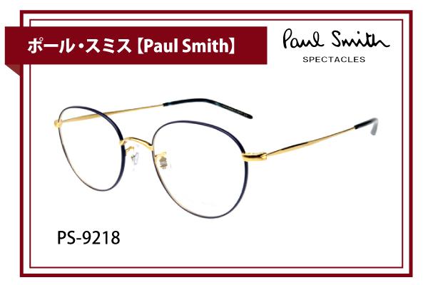 ポール・スミス【Paul Smith】PS-9218
