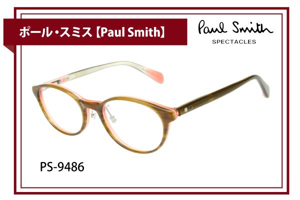 ポール・スミス【Paul Smith】PS-9486
