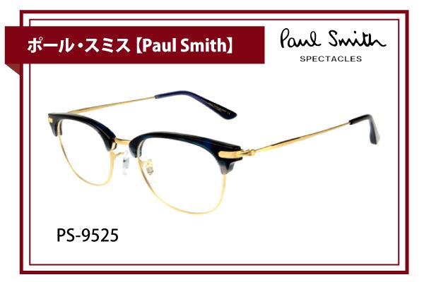 ポール・スミス【Paul Smith】PS-9525