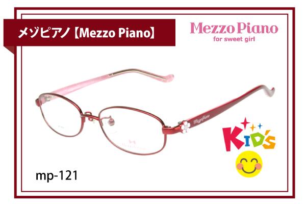 メゾピアノ【Mezzo Piano】mp-121