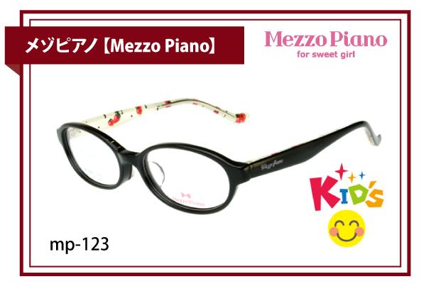 メゾピアノ【Mezzo Piano】mp-123