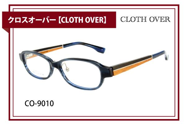 クロスオーバー【CLOTH OVER】CO-9010