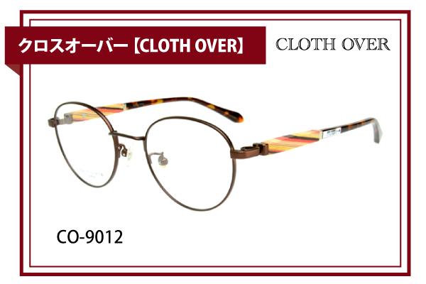 クロスオーバー【CLOTH OVER】CO-9012
