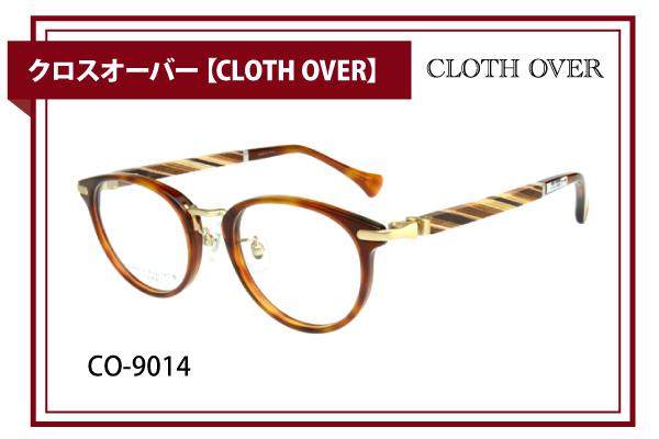 クロスオーバー【CLOTH OVER】CO-9014